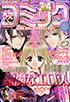 少女コミック2001年3・4合併号の表紙。
