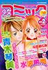 少女コミック2003年2号の表紙。