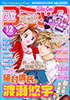 少女コミック2003年12号の表紙。
