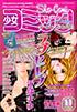 少女コミック2004年11号の表紙。