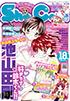 Sho-Comi2008年18号の表紙。