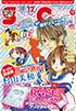 Sho-Comi2010年17号の表紙。