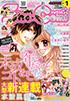 Sho-Comi2013年1号の表紙。