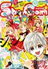 Sho-Comi2018年10号の表紙。
