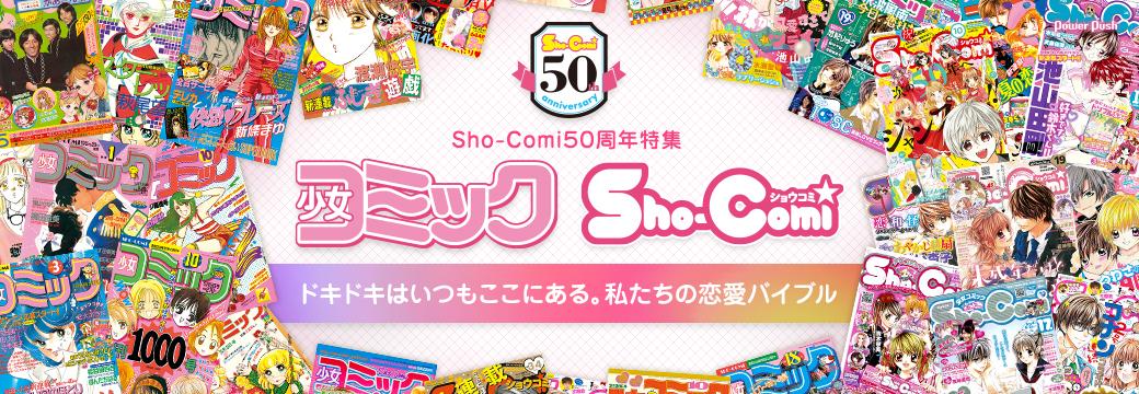 Sho-Comi50周年特集|恋する乙女の恋愛バイブル Sho-Comi 50年の歩み