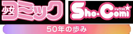 少女コミック / Sho-Comi 50年の歩み