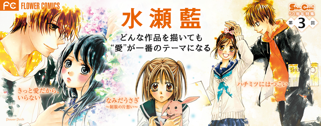 "Sho-Comi50周年特集 第3回 水瀬藍インタビュー|どんな作品を描いても""愛""が一番のテーマになる"