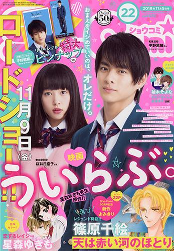 「Sho-Comi 2018年17号」