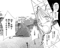 「東京ジュリエット」13巻より。みのりに限らず、北川作品のヒロインはここぞというときに芯の強さを見せる。