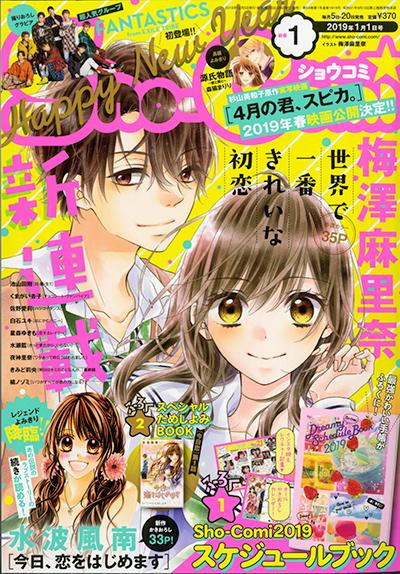 「Sho-Comi 2019年1号」