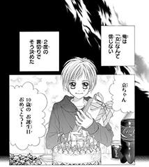 「今日、恋をはじめます」3巻より。10歳の誕生日を祝われ幸せいっぱいの京汰だが、この後突然の母との別れが……。
