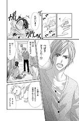 「今日、恋をはじめます」15巻に収録されている番外編より。25歳の京汰。