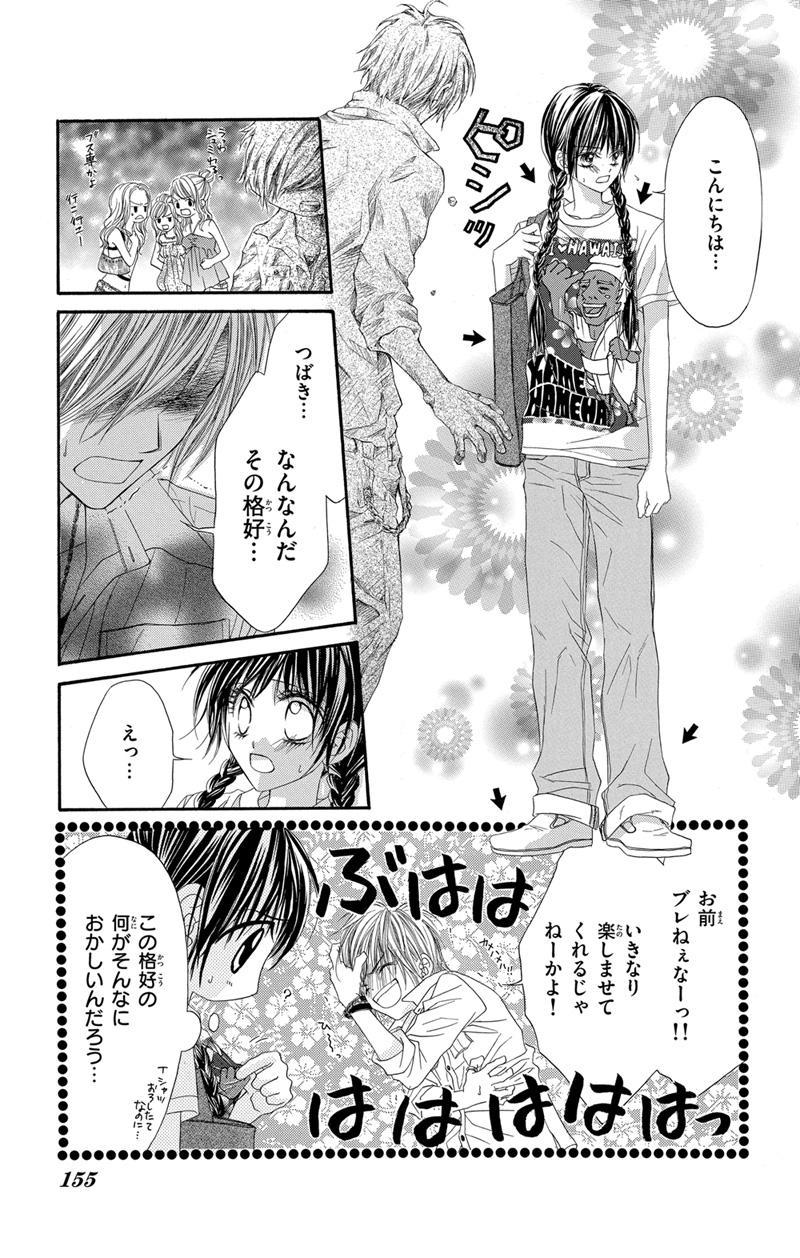 true love 漫画 番外編 ネタバレ