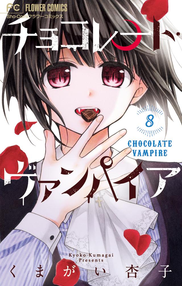 「チョコレート・ヴァンパイア⑧」
