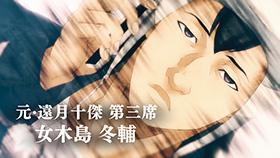 遠月十傑評議会の元第三席・女木島冬輔。十傑の3年生の中では唯一、薙切薊の方針に同意しなかった。