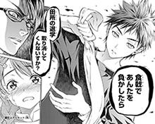 附田もお気に入りのエピソードして挙げている「至上のルセット」。