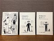 鶴谷香央理がコミティアで刊行した「吹奏楽部の白井くん」。(写真提供:鶴谷香央理)