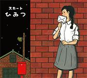 3rdアルバム「ひみつ」(装画:森雅之)