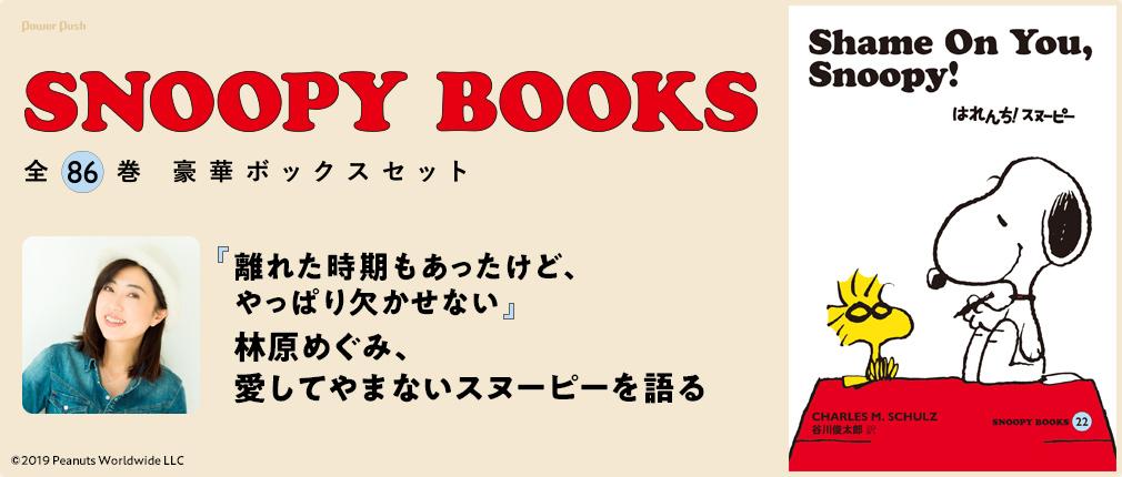 「SNOOPY BOOKS 全86巻 豪華ボックスセット」|「離れた時期もあったけど、やっぱり欠かせない」林原めぐみ、大好きなスヌーピーを語る