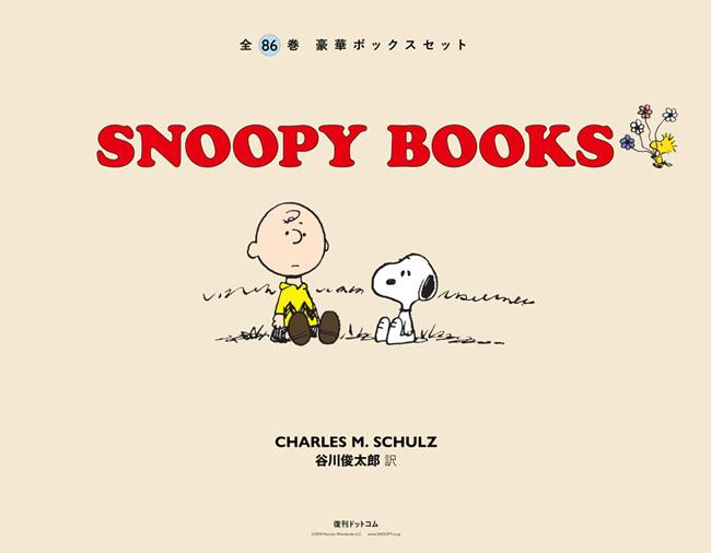 著:チャールズ M.シュルツ 訳:谷川俊太郎「SNOOPY BOOKS 全86巻 豪華ボックスセット」