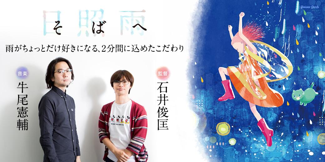 ショートアニメ「そばへ」特集 監督・石井俊匡&音楽・牛尾憲輔インタビュー|雨がちょっとだけ好きになる、2分間に込めたこだわり