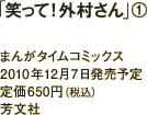 「笑って!外村さん」(1) / まんがタイムコミックス / 2010年12月7日発売 / 定価:650円(税込) / 芳文社