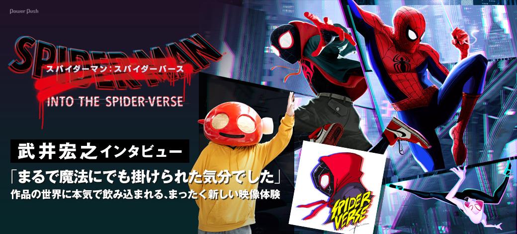 映画「スパイダーマン:スパイダーバース」特集 武井宏之インタビュー|「まるで魔法にでも掛けられた気分でした」作品の世界に本気で飲み込まれる、まったく新しい映像体験