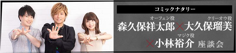 コミックナタリー 森久保祥太郎(オーフェン役)×大久保瑠美(クリーオウ役)×小林裕介(マジク役)座談会