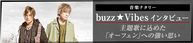 音楽ナタリー buzz★Vibesインタビュー 主題歌に込めた「オーフェン」への強い思い