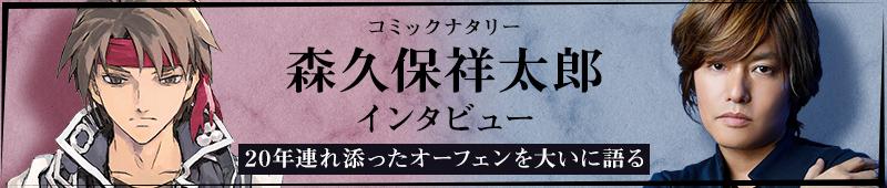コミックナタリー 森久保祥太郎インタビュー 20年連れ添ったオーフェンを大いに語る