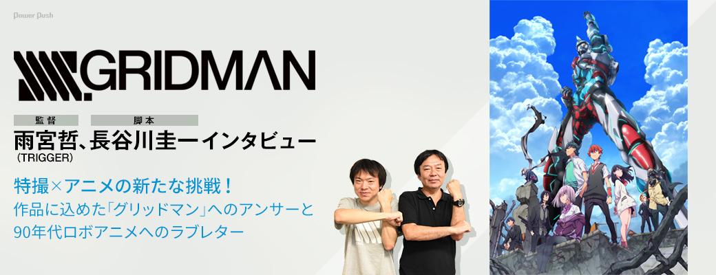アニメ「SSSS.GRIDMAN」特集 監督・雨宮哲(TRIGGER)、脚本・長谷川圭一インタビュー|特撮×アニメの新たな挑戦! 作品に込めた「グリッドマン」へのアンサーと、90年代ロボアニメへのラブレター