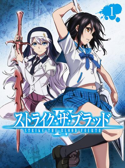 「ストライク・ザ・ブラッドⅣ OVA」Vol.1 初回仕様版