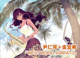 尹仁完原作・金宣希作画「WESTWOOD VIBRATO」カット。