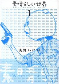 浅野いにお「素晴らしい世界」1巻