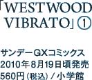 「WESTWOOD VIBRATO」(1) / サンデーGXコミックス / 2010年8月19日頃発売 / 560円(税込)/ 小学館