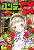 月刊サンデーGX 2010年9月号