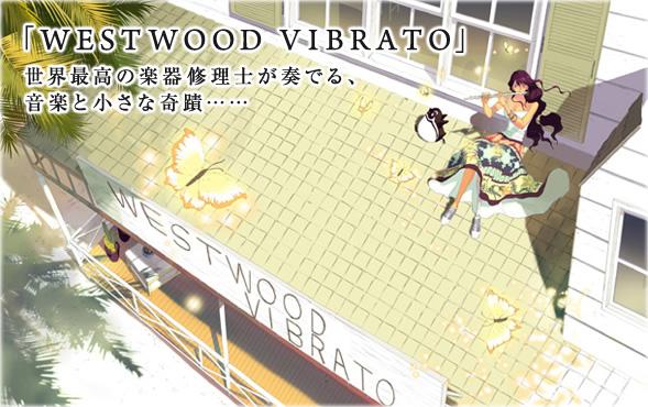 「WESTWOOD VIBRATO」世界最高の楽器修理士が奏でる、音楽と小さな奇蹟……