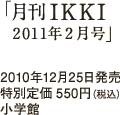 「月刊IKKI 2011年2月号」 / 2010年12月25日発売 / 特別定価550円(税込) / 小学館