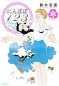 鈴木志保「にんぽぽ123」1巻をAmazon.co.jpでチェック
