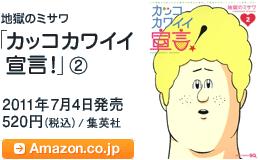 地獄のミサワ「カッコカワイイ宣言!(2)」 / 2011年7月4日発売 / 520円(税込) / 集英社