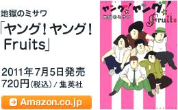 地獄のミサワ「ヤング!ヤング!Fruits」 / 2011年7月5日発売 / 720円(税込) / 集英社