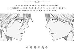 「王国物語」連載開始前に公開された中村明日美子のコメント。