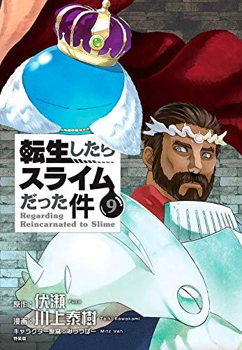 原作:伏瀬 漫画:川上泰樹 キャラクター原案:みっつばー「転生したらスライムだった件⑨」特装版