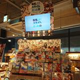 枚方蔦屋書店コミック館