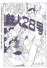 「鉄人28号」は少年の別冊付録で連載開始。この画像は本誌連載1回目の扉ページ。