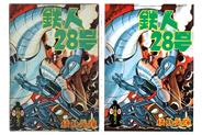 原本の写真(左)と、デジタルリマスタリング後の画像(右)の比較。