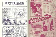 左は連載第1回目の1ページ目。右は連載開始記念の懸賞ページ。