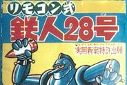 少年1960年7月号の組み立て付録「リモコン式鉄人28号」。復刻版は製作途中のため、画像はイメージ。