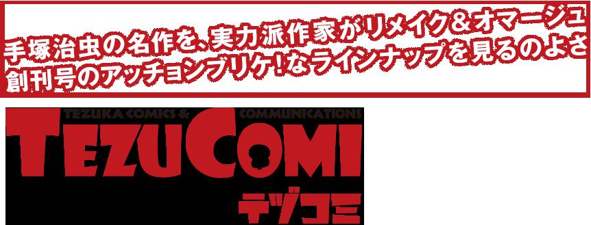 「テヅコミ」|手塚治虫の名作を、実力派作家がリメイク&オマージュ 創刊号のアッチョンブリケ!なラインナップを見るのよさ