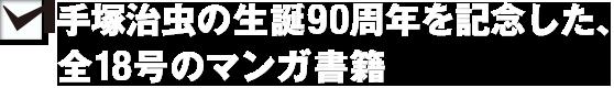 手塚治虫の生誕90周年を記念した、全18号のマンガ書籍